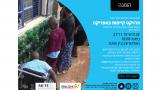 מועדון הסרט הסביבתי - חינוך לפיתוח בר קיימא באפריקה