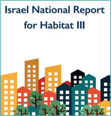 הדוח הלאומי לעירוניות 2016
