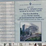 שטח בניין בית הספר ללימודי הסביבה על שם פורטר לקראת הבניה