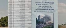 מבנים ירוקים בישראל - ינואר 2016