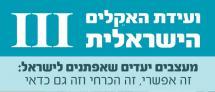 ועידת האקלים הישראלית