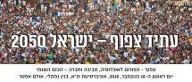עתיד צפוף - ישראל 2050, הכנס השנתי של צפוף - הפורום לאוכלוסיה, סביבה וחברה