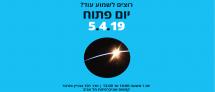 יום פתוח 5.4.2019