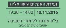 ועידת האקלים הישראלית 2016