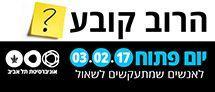 יום פתוח באוניברסיטת תל אביב