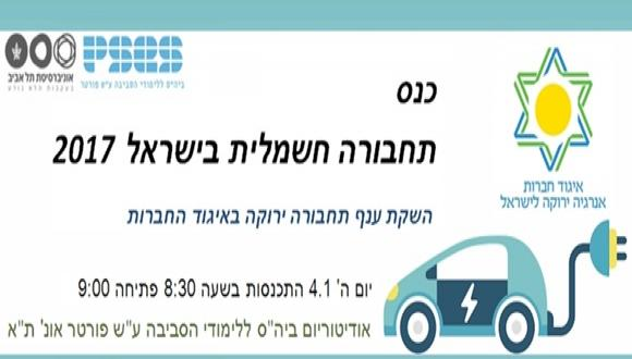 כנס תחבורה חשמלית בישראל 2017