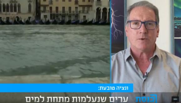 האם ונציה טובעת בשל משבר האקלים