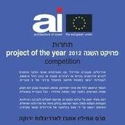 """פרס פרויקט השנה 2012, של כתב העת """"אדריכלות ישראלית"""""""