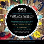 למידה מבוססת פרויקטים PBL
